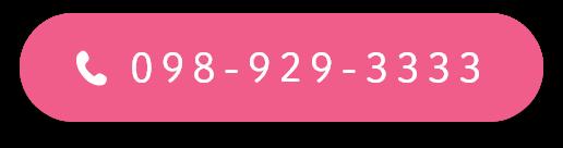 098-929-3333