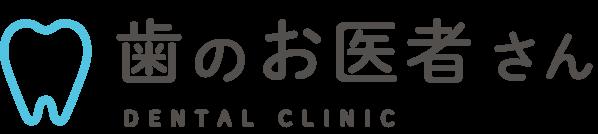 歯のお医者さん DENTAL CLINIC